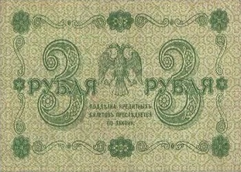 3 рубля 1918 бумажные 2