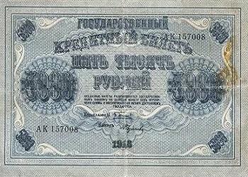 5000 рублей 1918 (2)