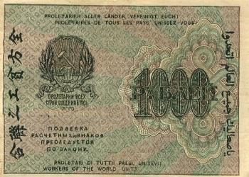 Купюра 1000 рублей 1919